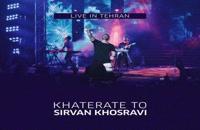 دانلود آهنگ خاطرات تو (اجرای زنده) از سیروان خسروی به همراه متن ترانه