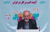 سیمنار کامل دکترمحمد حسین ادیب درباره اقتصاد ایران،دلار،طلا،مسکن،سیستم بانکی