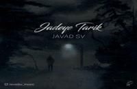 موزیک زیبای جاده ی تاریک از جواد اس وی