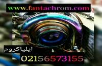 دستگاه فانتاکروم و مخمل پاش در بیرجند 02156571305