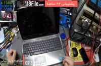 آموزش تعمیرات لپ تاپ - 09130919448