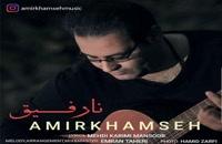 دانلود آهنگ جدید و زیبای امیر خمسه با نام نارفیق