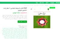 دانلود رایگان کتاب اندیشه اسلامی ۲ غفار زاده - حسین عزیزی pdf