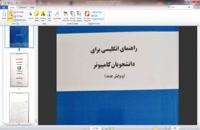 ترجمه کتاب special english for the students of computer نوشته منوچهر حقانی