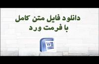 فایل پایان نامه مدیریت مالی: بررسی تأثیر تأمین مالی به هنگام برعملکرد اجرائی طرح های بزرگ برق آبی کشور در شرکت توسعه منابع آب و نیروی ایران