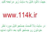 پاورپوینت درس ۷ فارسی نهم ( پرتو امید )