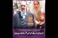 دانلود فیلم ازدواج به سبک ایرانی 2 حسن فتحی /لینک نسخه کامل درتوضیحات