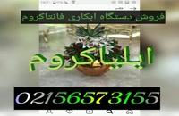 -- تجهیزات دستگاه مخمل پاش 09356458299