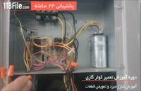 آموزش تعمیرات کولر گازی - 09130919448