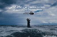 دانلود آهنگ بی ملاقاتی از یاسین سپهری