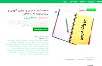 دانلود رایگان خلاصه کتاب سازمان و قوانین آموزش و پرورش ایران احمد صافی pdf