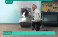 طریقه تعمیر ماشین لباسشویی _ www.118file.com