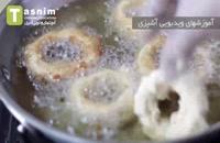 پیاز سوخاری حلقه ای | فیلم آشپزی
