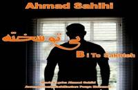 آهنگ احمد صحیحی بنام بی تو سخته