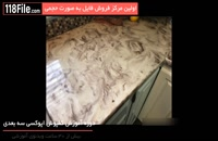 آموزش جامع دیوارپوش اپوکسی - www118file.com