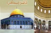 تصویری منحصر به فرد از داخل مسجد قدس.