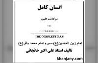 کتاب صوتی:  امام زین العابدین (ع) - امام محمد باقر (ع)