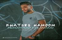 دانلود آهنگ جدید و زیبای محمد اسکندری با نام خاطره هامون