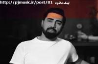 دانلود آلبوم به من فرار کن از محمدرضا عليمرداني