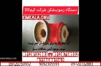 رسوب گیر آب | آهک گیر، ضد آهک | قیمت فیلتر آب | روش های رسوب زدایی کولر | از بین بردن رسوب چای ساز | 09120750932