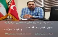 ثبت برند در ترکیه