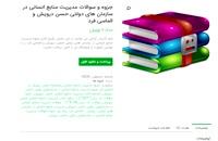 خلاصه کتاب مدیریت استراتژیک برند کوین لین کلر pdf