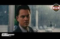 جذب مشتری - فیلم سینمایی «گرگ وال استریت»