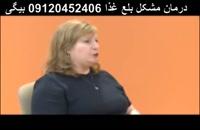 درمان مشکل بلع | مرکز درمان اختلال بلع 09120452406| درمان مشکل بلع غذا