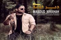 آهنگ مسعود نیکخواه بنام دیر اومدی