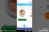 اپلیکیشن خشکشویی انلاین