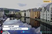چرا مردم السوند نروژ شهرشان را زیباترین شهر جهان می دانند؟ - بوکینگ پرشیا